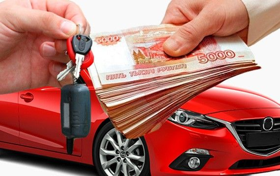 деньги под залог птс кредитного автомобиля